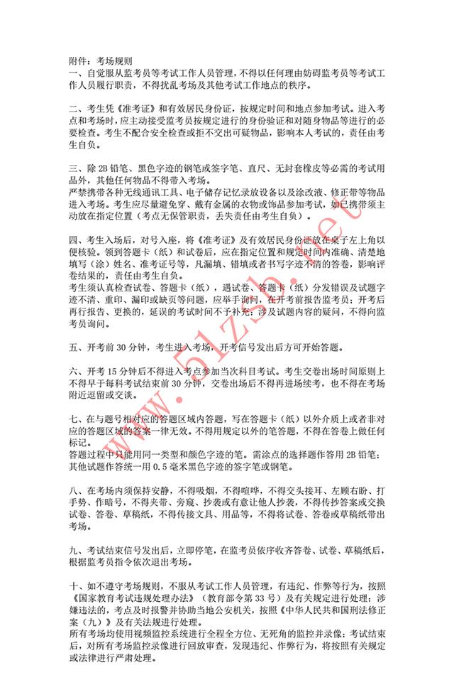 2018年辽宁专升本大连东软信息学院考试安排--电子商务