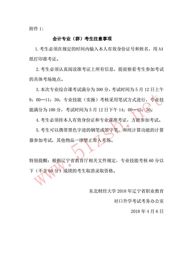 2018年辽宁专升本东北财经大学考试安排