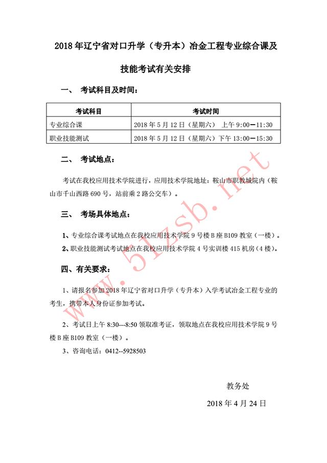 2018年辽宁专升本辽宁科技大学-冶金工程考试安排