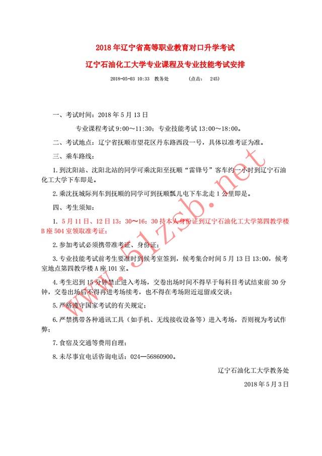 2018年辽宁石油化工大学-化学工程与工艺专业考试安排