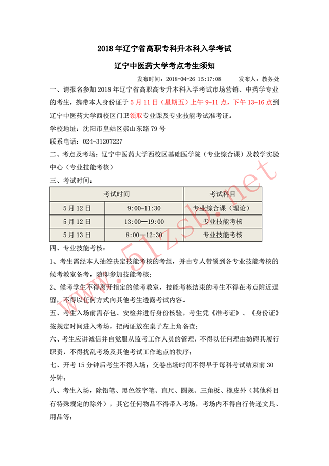 2018年辽宁专升本辽宁中医药大学-市场营销/中药学考试安排