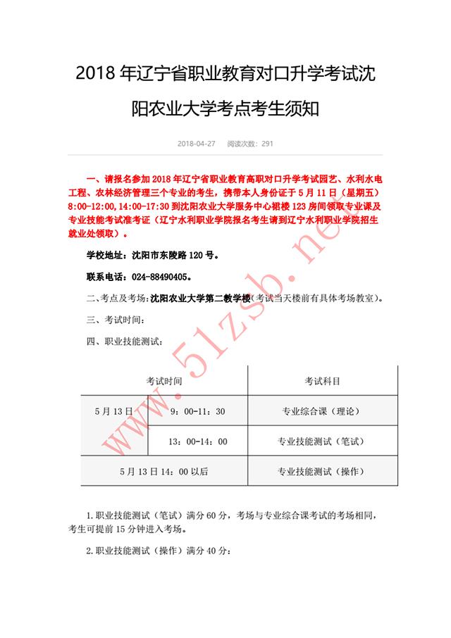 2018年辽宁专升本沈阳农业大学考试安排