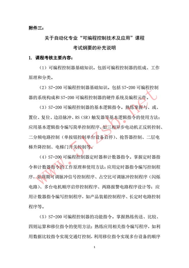2018年辽宁专升本关于自动化专业考试纲要的补充说明