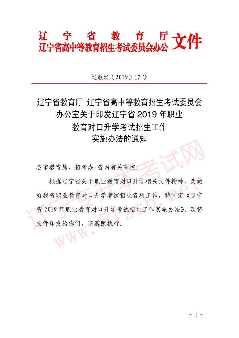 2019年辽宁专升本招生考试工作实施办法