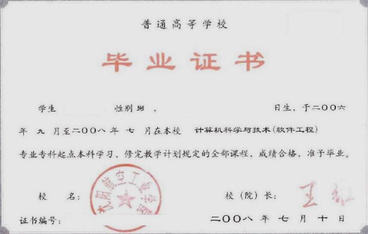 辽宁专升本毕业证照片